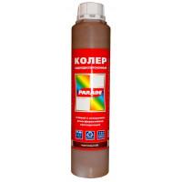 Колер PARADE №205 0,75л коричневый