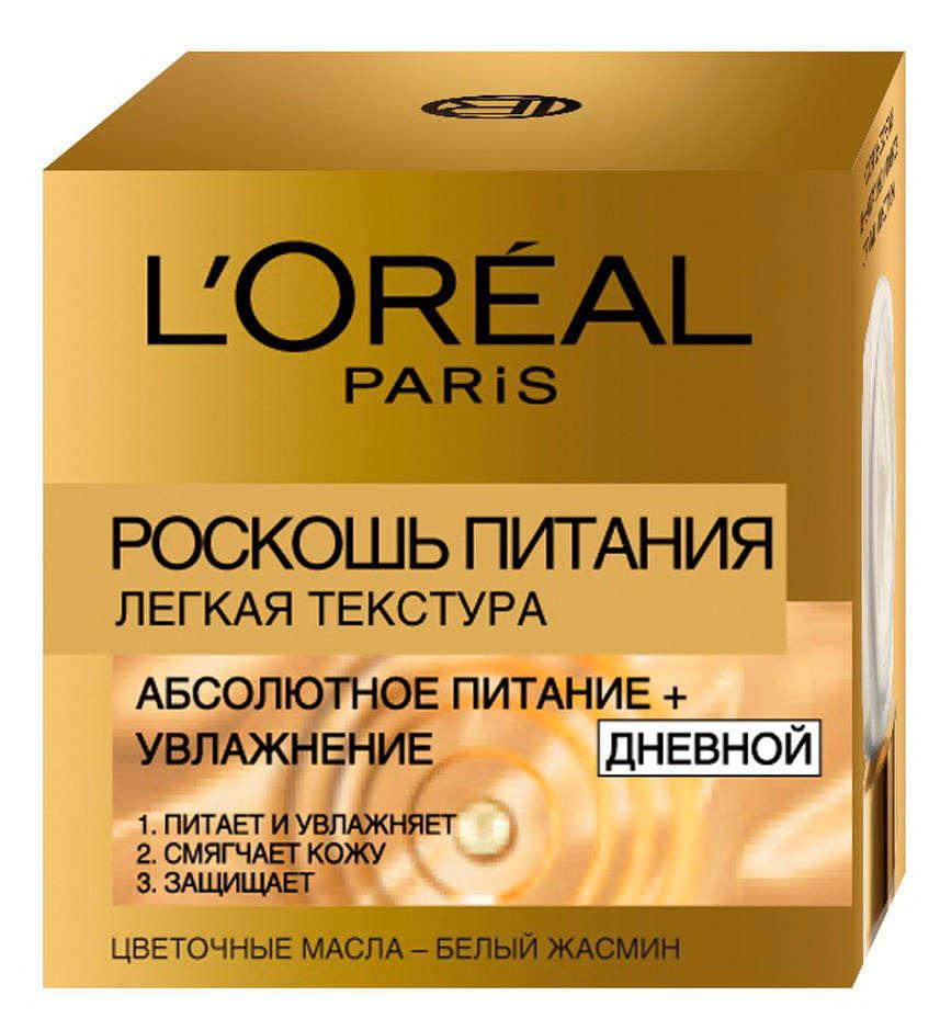 Лореаль косметика купить в одессе косметика люкс купить в новосибирске