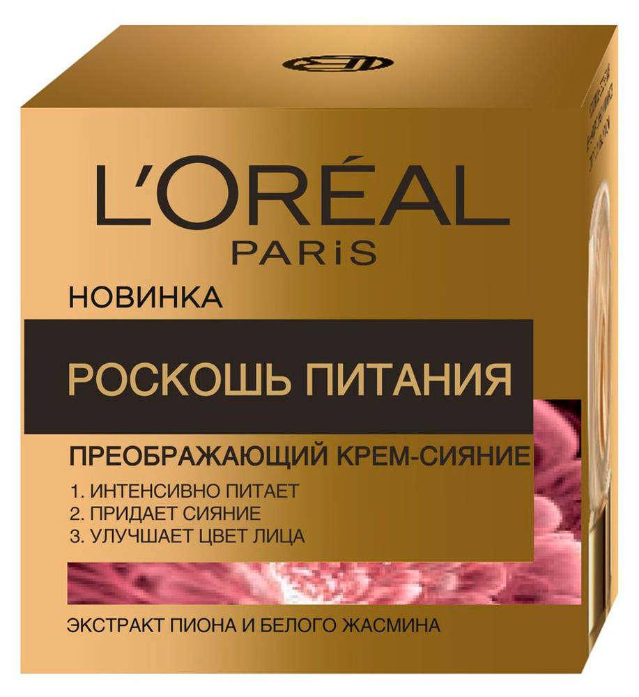 Купить лореаль косметику в интернет магазине косметика нежный лен купить краснодар