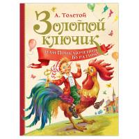Золотой ключик или Приключения Буратино (Толстой А.Н.)