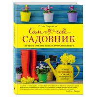 Сам себе садовник (Воронова М.В.)