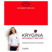Ежедневник для красивого планирования Эксмо Krygina, 142.5х220мм,