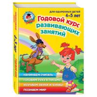 Годовой курс развивающих занятий для детей