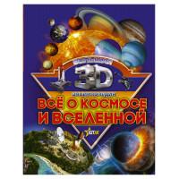 3D энциклопедия. Все о космосе и вселенной