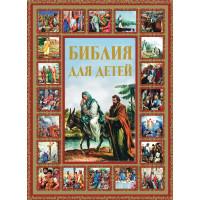 Библия для детей (Шалаева Г.П.)