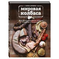 Мировая колбаса. Как делать домашнюю колбасу, сосиски