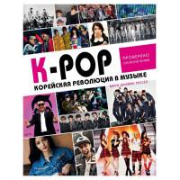 K POP! Корейская революция в музыке (Расселл