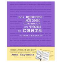 Литературный блокнот Эксмо «Анна Каренина», 170х217мм, 192листа