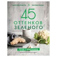 45 оттенков зеленого. Здоровые рецепты и красивые