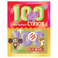100 любимых стихов и 100 любимых сказок