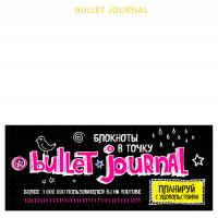 Блокнот Эксмо Bullet Journal, 210x240мм, 160листов