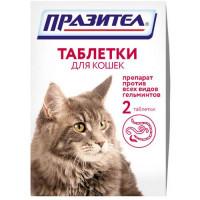 Антигельминтик для кошек НПП СКИФФ Празител таб. 2шт