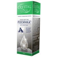 Apicenna Crystal Line Росинка лосьон