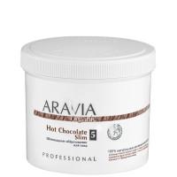 ARAVIA Обёртывание шоколадное для тела / Organic