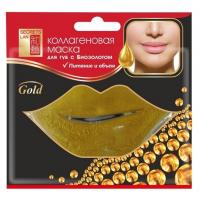 Secrets Lan, Коллагеновая маска для губ