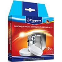 Таблетки для очистки Topperr кофемашин от масел