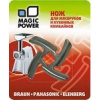 Нож для мясорубок Braun, Panasonic, Elenberg Magic