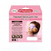 MegRhythm Паровая маска для глаз без запаха