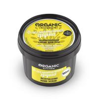 Organic Shop Обновляющий скраб для рук Флегматичная груша
