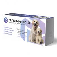 Гельмимакс   20 Таблетки от внутренних