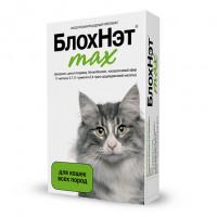 БлохНэт Max Капли антипаразитарные для кошек,