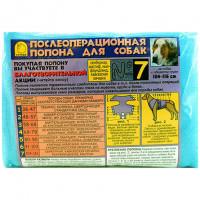 Стёпка Попона послеоперационная для собак №7
