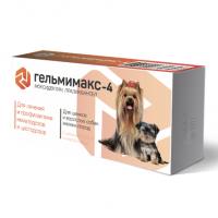 Гельмимакс   4 Таблетки от внутренних