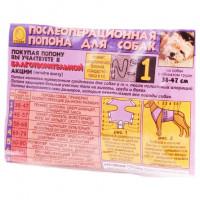 Стёпка Попона послеоперационная для собак №1