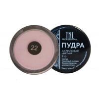 акриловая пудра №22 кремовая 8 гр. tnl