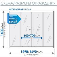 Шторка для ванны МЕТАКАМ Купе 149х140