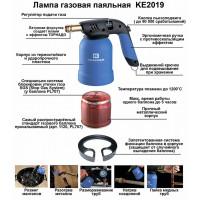 Лампа паяльная газовая Kemper КЕ2019 с пьезоподжигом