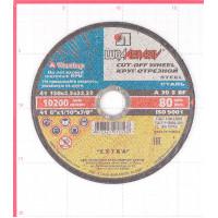 Круг отрезной по металлу Луга 150х22х2,5 мм