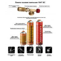 Лампа паяльная газовая Kemper 1047 с газовым