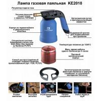 Лампа паяльная газовая Kemper КЕ2018 без пьезоподжига