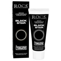 Паста зубная R.O.C.S. Black Star черная отбеливающая