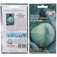 Семена Капуста Дублер F1, в цветной упаковке