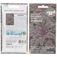 Семена Капуста листовая (Кейл) Розмари, 0.3