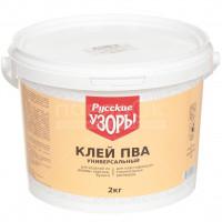 Клей ПВА Русские узоры универсальный, 2 кг
