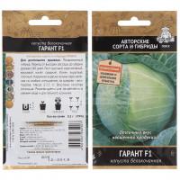 Семена Капуста белокочанная Гарант F1, 0.2