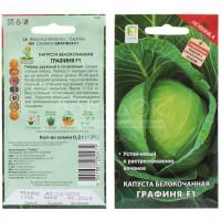 Семена Капуста белокочанная Графиня F1, 0.2