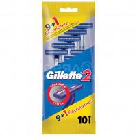 Станок для бритья Gillette 2, 10 шт