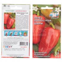 Семена Перец полуострый Шарм, в цветной упаковке
