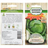 Семена Капуста белокочанная Застольный F1, 0.2