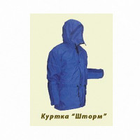 Куртка Тритон Шторм
