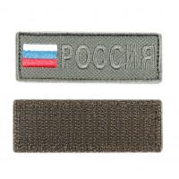 Шеврон Ke Tactical Россия С Флагом Прямоугольник