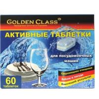 Таблетки для посудомоечной машины (ПММ) GOLDEN CLASS