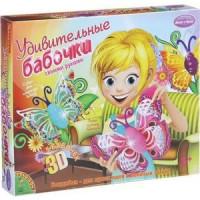 Bondibon Набор для творчества''Удивительные Бабочки 3D'' (ВВ1346)