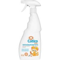 Пятновыводитель COTICO для детского белья (сверхмощный), 500 мл