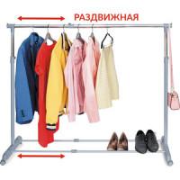 Стойка для одежды Tatkraft PARTY мобильная. раздвижная.