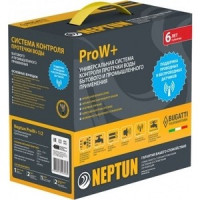 Система защиты от протечек Нептун Neptun ProW+